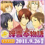 浮雲亭物語:人気アニメ声優の落語満載な乙女系ドラマCD